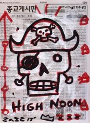 Gary John: High Noon
