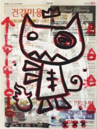 Gary John: Zombie Kitty
