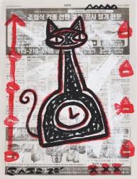 Gary John: Kitty Kat Clock