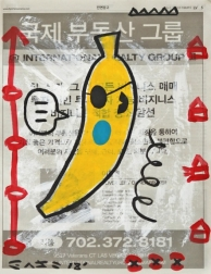Gary John: Banana Bandit Strikes Again